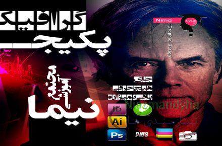 آموزش عکاسی حرفه ای در شیراز-درج آگهی رایگان|نیازمندی رایگان|ثبت ...آموزش کاربردی تبلیغات، گرافیک و عکاسی در پکیج آموزشی نیما در شیراز