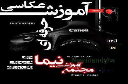 آموزش عکاسی حرفه ای در شیراز-درج آگهی رایگان|نیازمندی رایگان|ثبت ...آموزش عکاسی حرفه ای در شیراز - 1